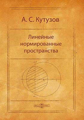 Линейные нормированные пространства: учебное пособие