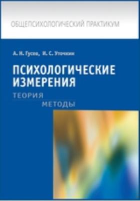 Психологические измерения : Теория. Методы: учебное пособие