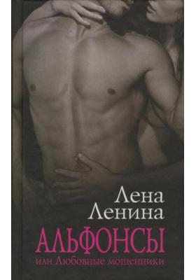 Альфонсы, или Любовные мошенники : Сборник рассказов