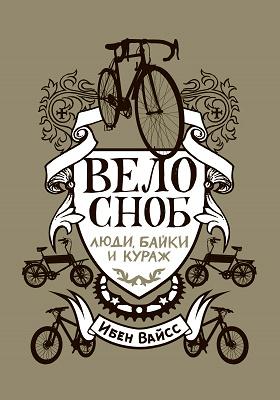Велосноб : люди, байки и кураж: научно-популярное издание