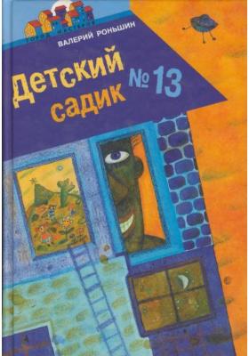 Детский садик №13 : Сборник сказок и рассказов