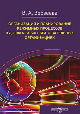 Организация и планирование режимных процессов в дошкольных образовательных организациях: методическое пособие