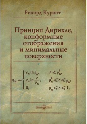 Принцип Дирихле, конформные отображения и минимальные поверхности