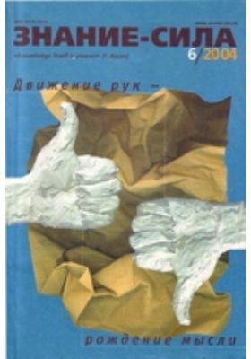 Знание-сила: журнал. 2004. № 6