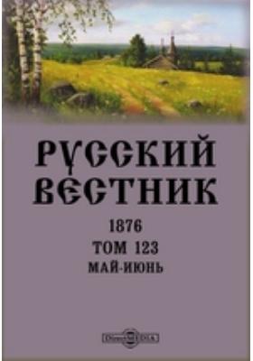 Русский Вестник: журнал. 1876. Т. 123, Май-июнь
