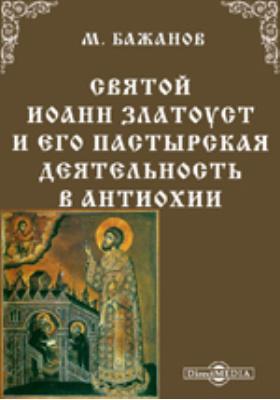 Святой Иоанн Златоуст и его пастырская деятельность в Антиохии