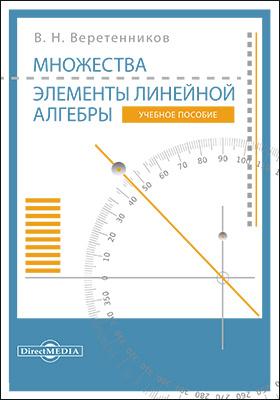 Множества. Элементы линейной алгебры: учебное пособие