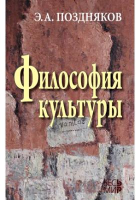 Философия культуры: монография