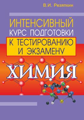 Химия : подготовка к централизованному тестированию: задачи и упражнения с примерами решений: пособие для абитуриентов