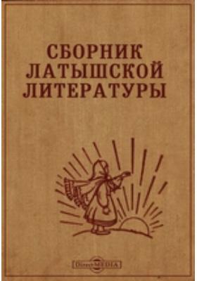 Сборник латышской литературы: художественная литература