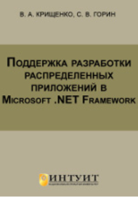 Поддержка разработки распределенных приложений в Microsoft .NET Framework