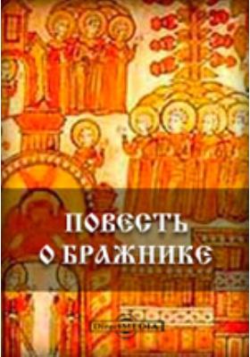 Повесть о бражнике: издание памятников древнерусской письменности