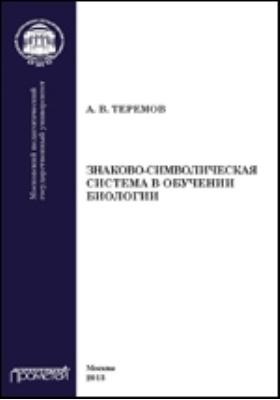 Знаково-символическая система в обучении биологии: учебное пособие