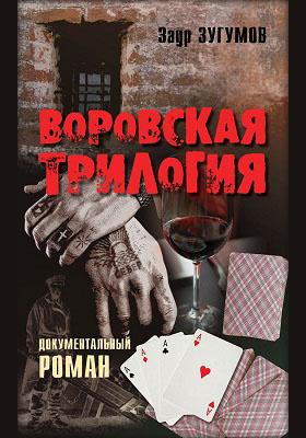 Воровская трилогия : документальный роман: документально-художественная литература