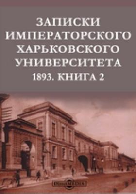 Записки Императорского Харьковского Университета. 1893. Книга 2