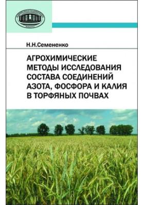 Агрохимические методы исследования состава соединений азота, фосфора и калия в торфяных почвах