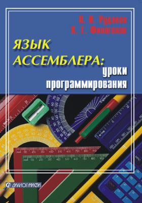 Язык ассемблера : уроки программирования