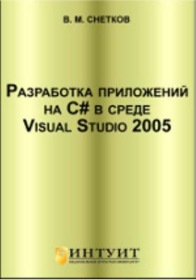 Разработка приложений на C# в среде Visual Studio 2005: курс