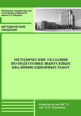 Методические указания по подготовке выпускных квалификационных работ: методические указания