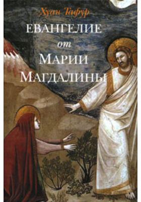Евангелие от Марии Магдалины = El evangelio de Maria Magdalena