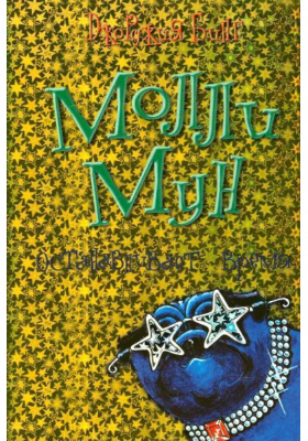 Молли Мун и останавливает время = Molly Moon Stops the World : Повесть