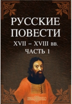 Русские повести XVII-XVIII вв, Ч. 1