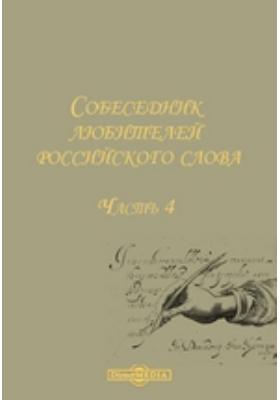 Собеседник любителей российского слова: газета. 1783, Ч. 4