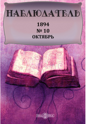Наблюдатель. 1894. № 10, Октябрь