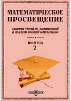 Математическое просвещение : Сборник Статей по элементарной и началам высшей математики: журнал. 1934. Выпуск Второй