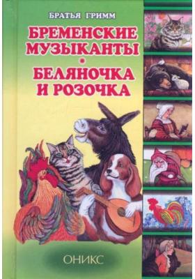 Бременские музыканты. Беляночка и Розочка : Сказки