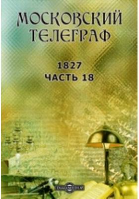 Московский телеграф. 1827, Ч. 18