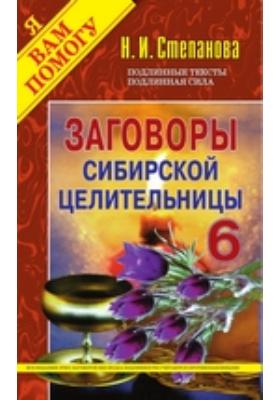 Заговоры сибирской целительницы. Вып. 6