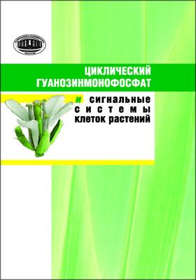 Циклический гуанозинмонофосфат и сигнальные системы клеток растений: монография