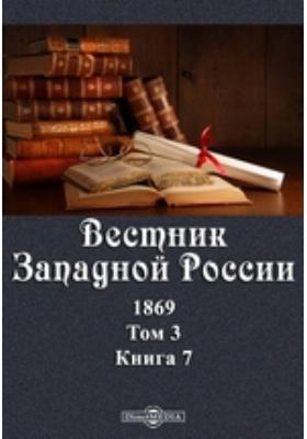 Вестник Западной России: журнал. 1869. Т. 3, Книга 7