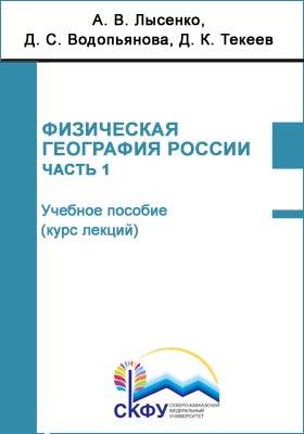 Физическая география России : учебное пособие (курс лекций): курс лекций, Ч. 1