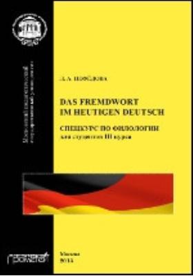 Das Fremdwort im heutigen Deutsch : спецкурс по филологии для студентов III курса: учебное пособие