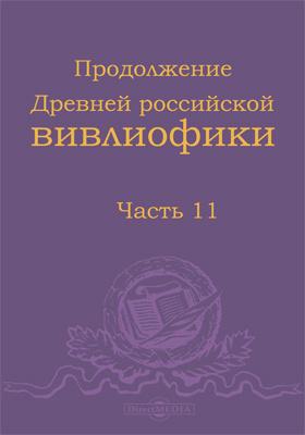 Древняя Российская вивлиофика : Продолжение, Ч. 11