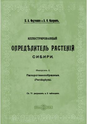 Иллюстрированный определитель растений Сибири. Вып. 1. Папоротникообразные