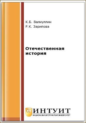 Отечественная история: учебное пособие