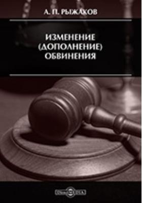 Изменение (дополнение) обвинения: монография
