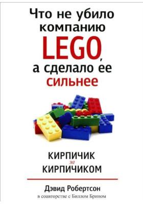 Что не убило компанию LEGO, а сделало ее сильнее. Кирпичик за кирпичиком = Brick by Brick