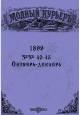 Модный курьер. 1899. №№ 40-45, Октябрь-декабрь