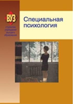 Специальная психология: учебное пособие