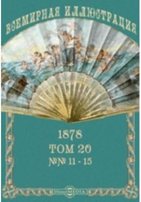 Всемирная иллюстрация: журнал. 1878. Т. 20, №№ 11-15