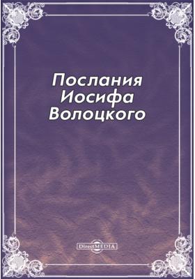 Послания Иосифа Волоцкого