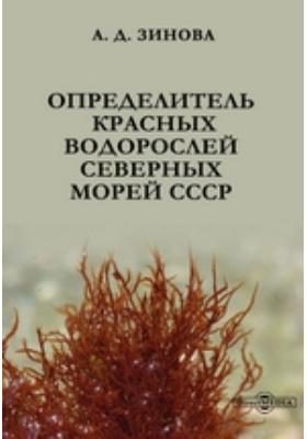 Определитель красных водорослей северных морей СССР