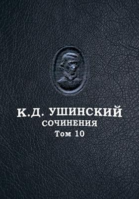 Собрание сочинений. Т. 10. Материалы к третьему тому
