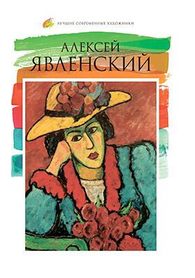 Т. 33. Алексей Георгиевич Явленский