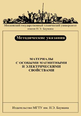 Материалы с особыми магнитными и электрическими свойствами : методические указания к лабораторным работам № 14, 15, 16, 17, 18, 19 по курсу «Материаловедение»: методические указания