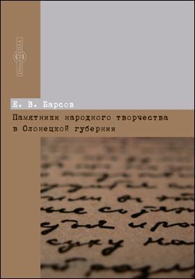 Памятники народного творчества в Олонецкой губернии: художественная литература
